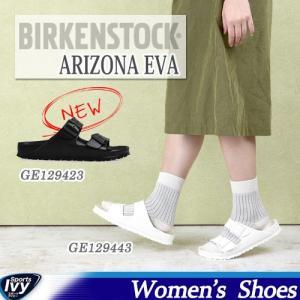ビルケンシュトックの代表的モデル「アリゾナ」に、 驚きの軽さでお手入れも楽ちんのEVAシリーズが登場...