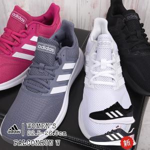 アディダス adidas レディース スニーカー スポーツ ランニングシューズ FALCONRUN ...