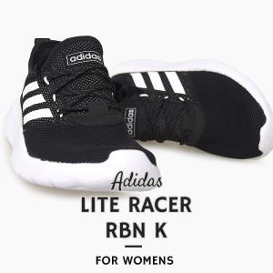 アディダス adidas スニーカー レディース ジュニア  LITE RACER RBN K ライト レーサー F36785 カジュアル シューズ 運動 靴 スポーツ 黒 白