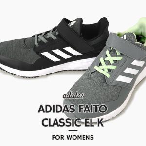 アディダス adidas  スニーカー ローカット シューズ 靴 キッズ ジュニア スポーツ アディダスファイト CLASSIC EL K EE7309 EE7310