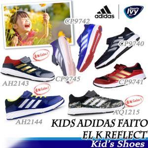 アディダス ADIDAS KIDS アディダスファイト EL K AH2143/AH2144/AQ1215/CP9740/CP9741/CP9742/CP9745 |sportsivy