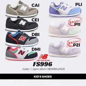 ニューバランス スニーカー キッズ ベビー new balance FS996 子供 ローカット シューズ 靴 カジュアル