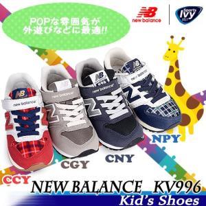 【ニューバランス】  KV996  NEW BALANCE KV996  CCY/CGY/CNY/NPY キッズ スニーカー SALE |sportsivy
