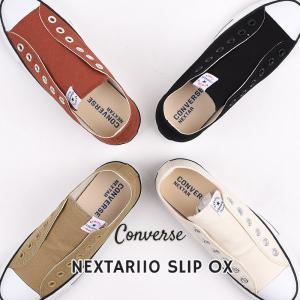 コンバース converse レディース スニーカー カジュアル シューズ 靴 ネクスター110 スリップ OX NEXTAR110 SLIP OX 38000320 38000321 sportsivy