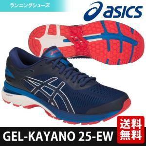 アシックス asics ランニングシューズ メンズ GEL-KAYANO 25-EW ゲルカヤノ 25 EW 1011A023-400『即日出荷』|sportsjapan