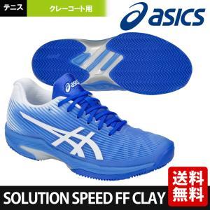 アシックス asics テニスシューズ ユニセックス SOLUTION SPEED FF CLAY  ソリューションスピード FF クレー 1042A003-411 クレーコート用|sportsjapan