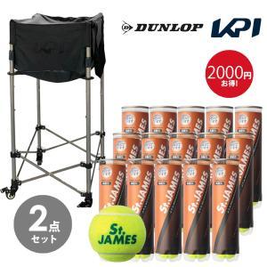 「ボール1箱+KPIボールバスケットセット」DUNLOP ダンロップ 「St.JAMES セントジェームス 15缶/60球 」テニスボール + KPI-BC150|sportsjapan