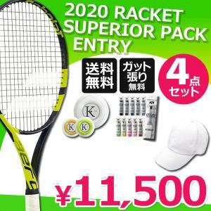 2020 RACKET SUPERIOR PACK ENTRY 初級〜中級 テニスセット商品 TENNIS ラケットが選べる!! 5点セット 2020-racket-pack-en sportsjapan