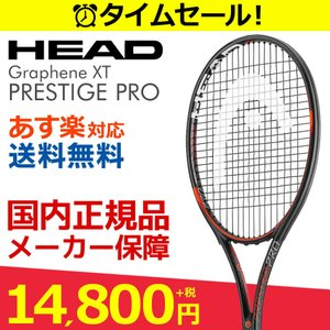 HEAD ヘッド 「Graphene XT PRESTIGE PRO プレステージ・プロ  230406」硬式テニスラケット スマートテニスセンサー対応 『即日出荷』|sportsjapan