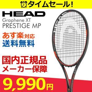HEAD ヘッド 「Graphene XT PRESTIGE MP プレステージ・エムピー  230416」硬式テニスラケット スマートテニスセンサー対応|sportsjapan