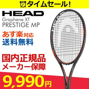 HEAD ヘッド 「Graphene XT PRESTIGE MP プレステージ・エムピー  230416」硬式テニスラケット スマートテニスセンサー対応 『即日出荷』|sportsjapan