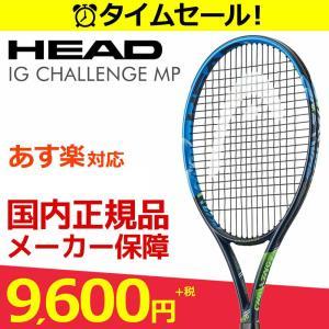 「2017新製品」HEAD ヘッド [IG CHALLENGE MP 232427]テニスラケット|sportsjapan