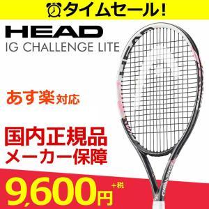 「2017新製品」HEAD ヘッド [IG CHALLENGE LITE  PINK  232457]テニスラケット『即日出荷』|sportsjapan