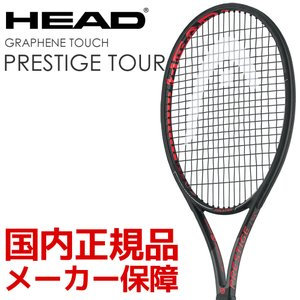 硬式テニスラケット ヘッド HEAD Graphene Touch Prestige TOUR プレステージツアー 232538 ヘッドテニスセンサー対応|sportsjapan