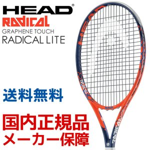 硬式テニスラケット ヘッド HEAD Graphene Touch Radical LITE ラジカルライト 232648 ヘッドテニスセンサー対応|sportsjapan