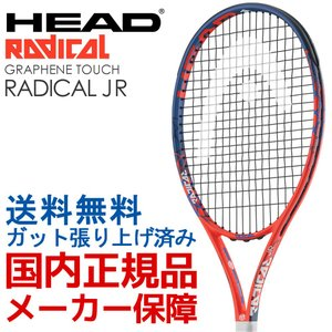 ヘッド HEAD テニスラケット  Graphene Touch Radical Jr. ラジカルジュニア ガット張り上げ済み 233108 sportsjapan