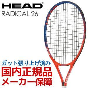 ヘッド HEAD ジュニアテニスラケット  Radical 26 ラジカル26 ガット張り上げ済み 233208 sportsjapan