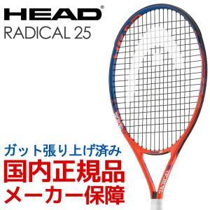 ヘッド HEAD ジュニアテニスラケット  Radical 25 ラジカル25 ガット張り上げ済み 233218|sportsjapan
