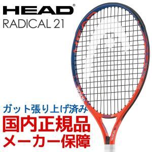 ヘッド HEAD ジュニアテニスラケット  Radical 21 ラジカル21 ガット張り上げ済み 233238 sportsjapan