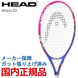 ヘッド HEAD テニスジュニアラケット  Maria 23 マリア23 ガット張り上げ済み 233418|sportsjapan