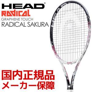 硬式テニスラケット ヘッド HEAD Graphene Touch Radical SAKURA ラジカルサクラ 233928 特典付!|sportsjapan