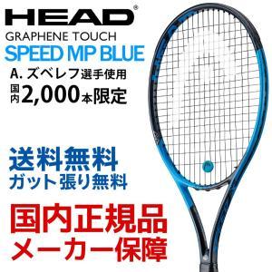 「3大特典付」ヘッド HEAD テニス硬式テニスラケット  Graphene Touch Speed MP  blue  234208 『即日出荷』|sportsjapan