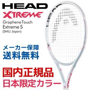 硬式テニスラケット ヘッド HEAD Graphene Touch EXTREME S  SMU Japan  グラフィンタッチ エクストリーム S 日本限定カラー 234608|sportsjapan