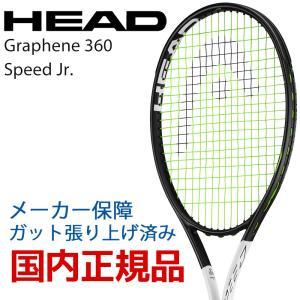 ヘッド HEAD テニス硬式テニスラケット ジュニア Graphene 360 Speed Jr. 235308|sportsjapan