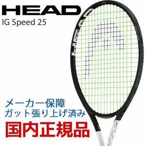 ヘッド HEAD テニス硬式テニスラケット ジュニア IG Speed 25 235418|sportsjapan