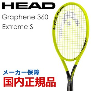 ヘッド HEAD 硬式テニスラケット  Graphene 360 Extreme S グラフィン360 エクストリームS 236128|sportsjapan