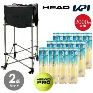 「ボール1箱+KPIボールバスケットセット」ヘッド 「HEAD PRO 1箱 571714」テニスボール+KPIオリジナル ボールバッグ&キャスター KPI-BC150|sportsjapan