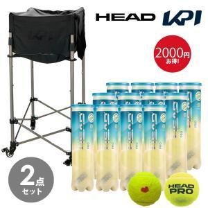 「ボール1箱+KPIボールバスケットセット」ヘッド HEAD テニスボール 「KPIオリジナルモデル」 HEAD PRO ヘッドプロ 4球入り1箱 12缶/48球  577124+KPI-BC150|sportsjapan