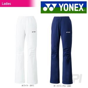 YONEX ヨネックス 「Ladies レディース ウィメンズ ニットウォームアップパンツ 67025」テニス&バドミントンウェア「SS」 『即日出荷』|sportsjapan