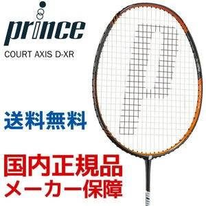 バドミントン ラケット プリンス Prince COURT AXIS D-XR コートアクシスD-XR 7BJ044 sportsjapan