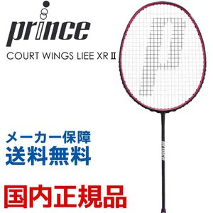 プリンス Prince バドミントンバドミントンラケット  COURT WINGS LITE XR II コートウィングス ライト 7BJ046|sportsjapan