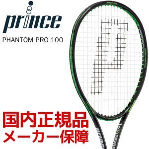 硬式テニスラケット プリンス Prince 7TJ024 PHANTOM PRO 100 ファントム プロ 100 XR 7TJ024 スマートテニスセンサー対応 2017新製品|sportsjapan