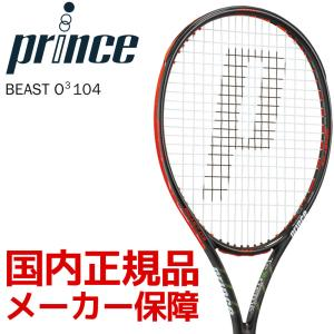 「9月発売予定※予約」「2017新製品」Prince プリンス 「ビースト オースリー104 BEAST O3 104 7TJ063」硬式テニスラケット スマートテニスセンサー対応|sportsjapan