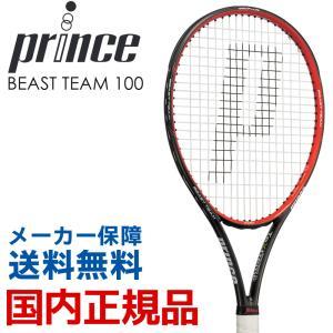 プリンス Prince テニス硬式テニスラケット  BEAST TEAM 100 ビースト チーム 100 7TJ070『即日出荷』|sportsjapan