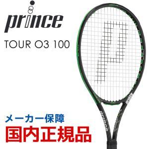 プリンス Prince テニス硬式テニスラケット  TOUR O3 100  ツアーオースリー100  7TJ076|sportsjapan
