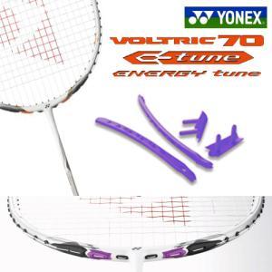 YONEX ヨネックス 「ボルトリック70Eチューン専用アクセサリー「パーツ1」 AC-ET1」|sportsjapan