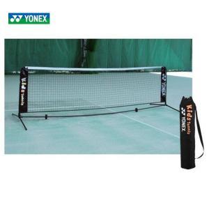YONEX ヨネックス ポータブルキッズネット AC344 キッズテニス用 テニスネット キッズ・ジュニア用 簡易ネット 『即日出荷』|sportsjapan