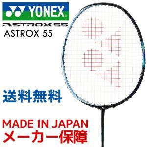 ヨネックス YONEX バドミントンラケット  ASTROX 55 アストロクス55 AX55 9月中旬発売予定※予約 sportsjapan
