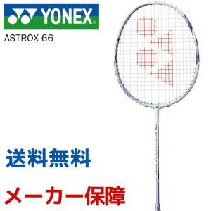 ヨネックス YONEX バドミントンバドミントンラケット  ASTROX 66 アストロクス66 AX66『即日出荷』|sportsjapan