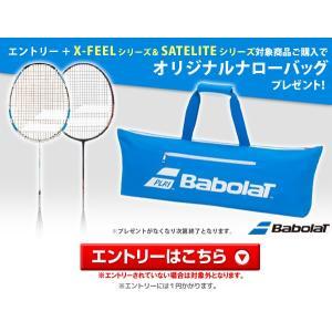 「バボラ」バドミントンラケット 対象のSATELITE・X-FEELシリーズ 購入でプレゼントキャンペーンエントリー|sportsjapan