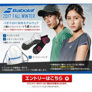 対象バボラ2017FWウェア購入でプレゼントキャンペーンエントリー|sportsjapan