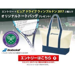 「バボラ」ウィンブルドンラケット購入でバッグプレゼントキャンペーンエントリー|sportsjapan