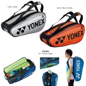 ヨネックス YONEX テニスバッグ・ケース ラケットバッグ9<テニス9本用> BAG2002N バドミントンバッグ 『即日出荷』 sportsjapan