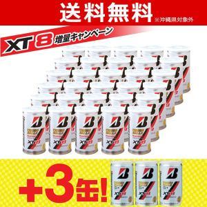 『即日出荷』「増量キャンペーン」BRIDGESTONE ブリヂストン XT8 エックスティエイト [2個入]1箱 30+3缶=66球 テニスボール「smtb-k」「kb」|sportsjapan