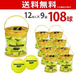 BRIDGESTONE ブリヂストン 「ノンプレッシャー NP 1箱 12個入り×9袋=108球 」テニスボール 『即日出荷』|sportsjapan