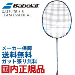 バボラ Babolat バドミントンバドミントンラケット  SATELITE6.5TEAM ESSENTIAL サテライト6.5チームエッセンシャル BBF610056|sportsjapan
